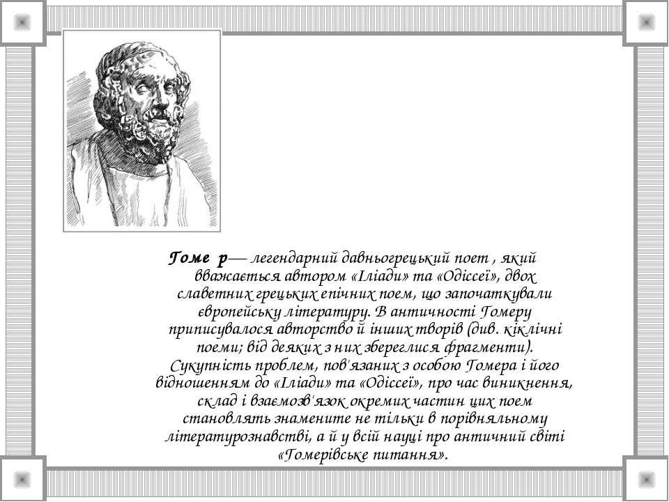 Гоме р— легендарний давньогрецький поет , який вважається автором «Іліади» та...