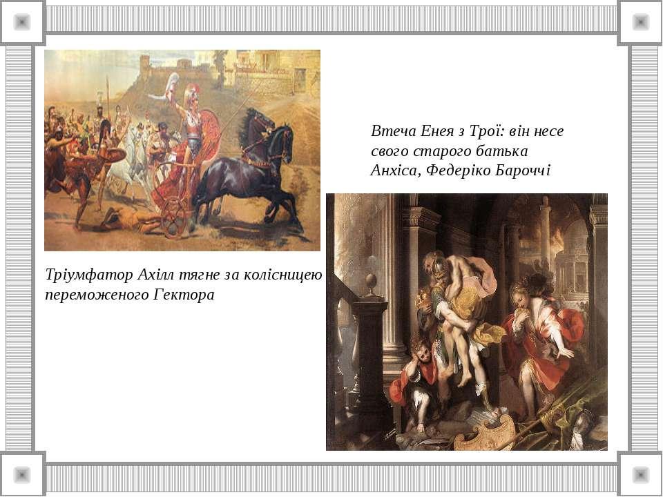 Тріумфатор Ахілл тягне за колісницею тіло переможеного Гектора Втеча Енея з Т...