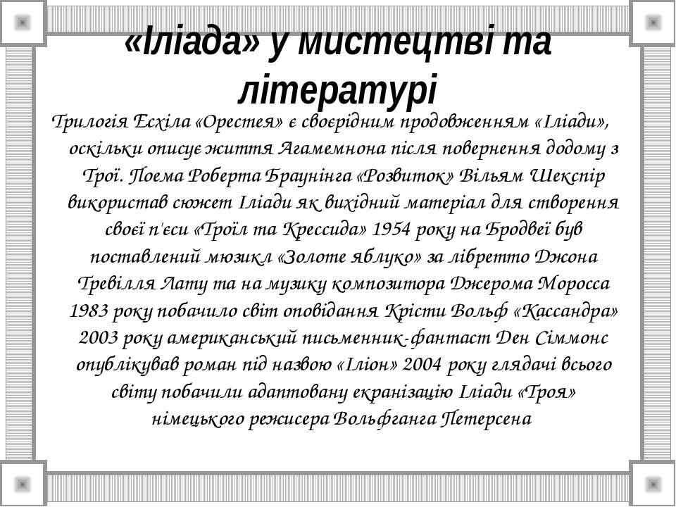 «Іліада» у мистецтві та літературі Трилогія Есхіла «Орестея» є своєрідним про...
