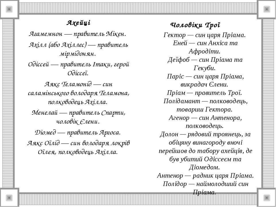 Ахейці Агамемнон— правитель Мікен. Ахілл (або Ахіллес)— правитель мірмідоня...