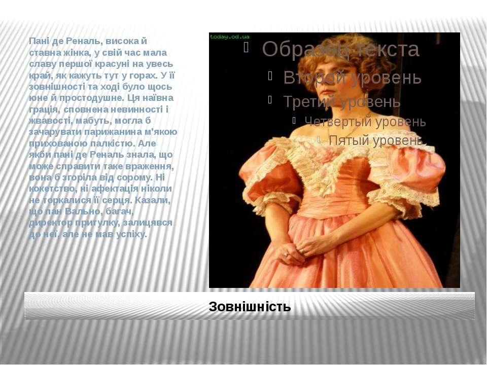 Зовнішність Пані де Реналь, висока й ставна жінка, у свій час мала славу перш...
