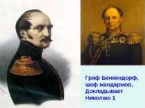 Граф Бенкендорф, шеф жандармов, Докладывает Николаю 1