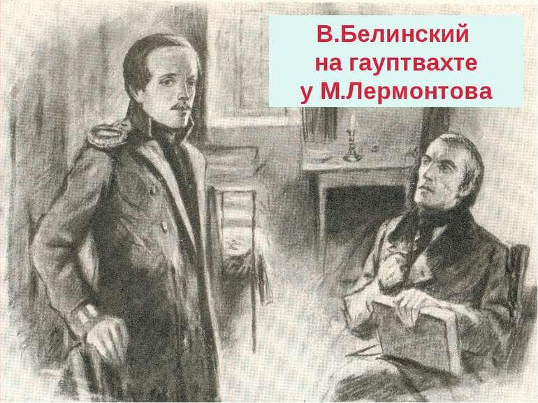 В.Белинский на гауптвахте у М.Лермонтова