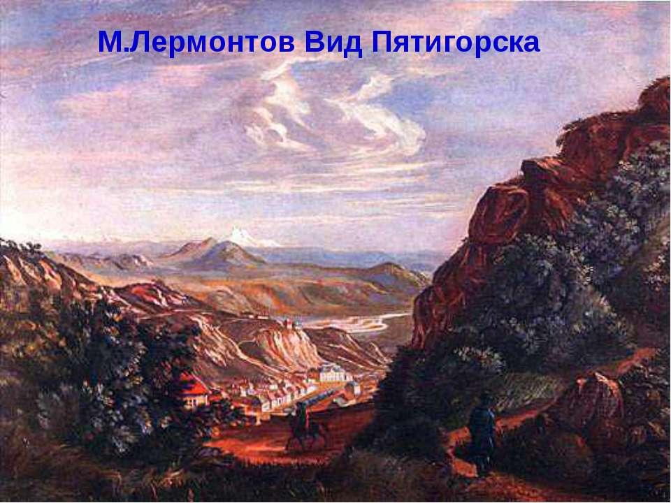 М.Лермонтов Вид Пятигорска