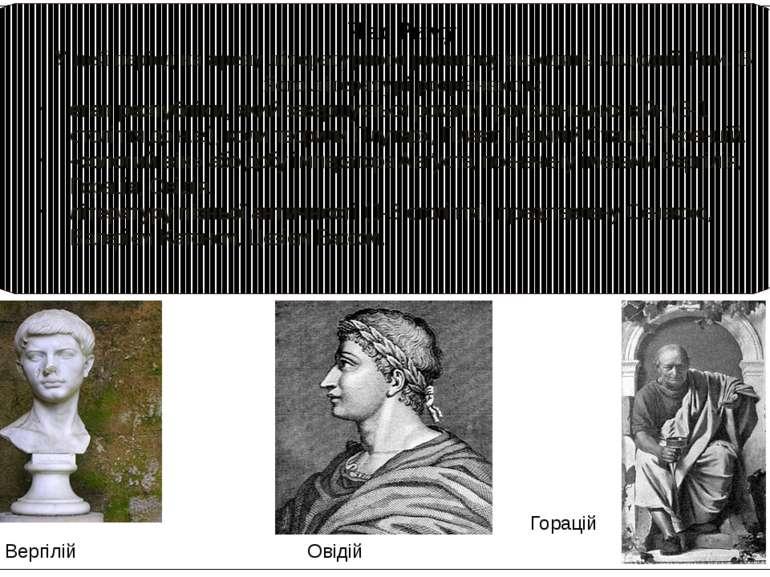 Час Риму У цей період на арену літературного розвитку виходить молодий Рим. В...