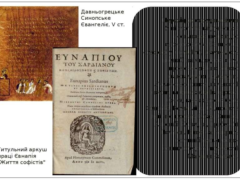 Перехід до середньовіччя У ці століття відбувається поступовий перехід до сер...