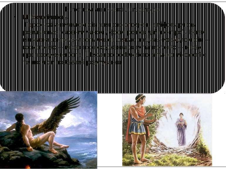 Естетика античної літератури Міфологічність Персонажі античних міфів повністю...