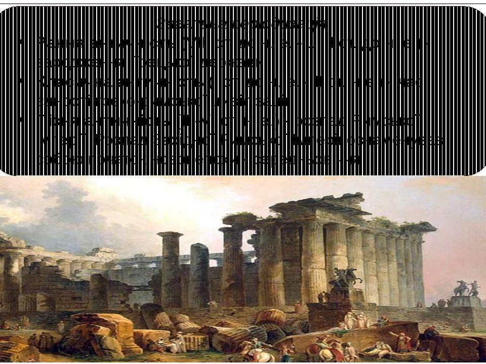 Загальна періодизація Рання античність (VIII ст. до н. е. - ... II ст. до н. ...