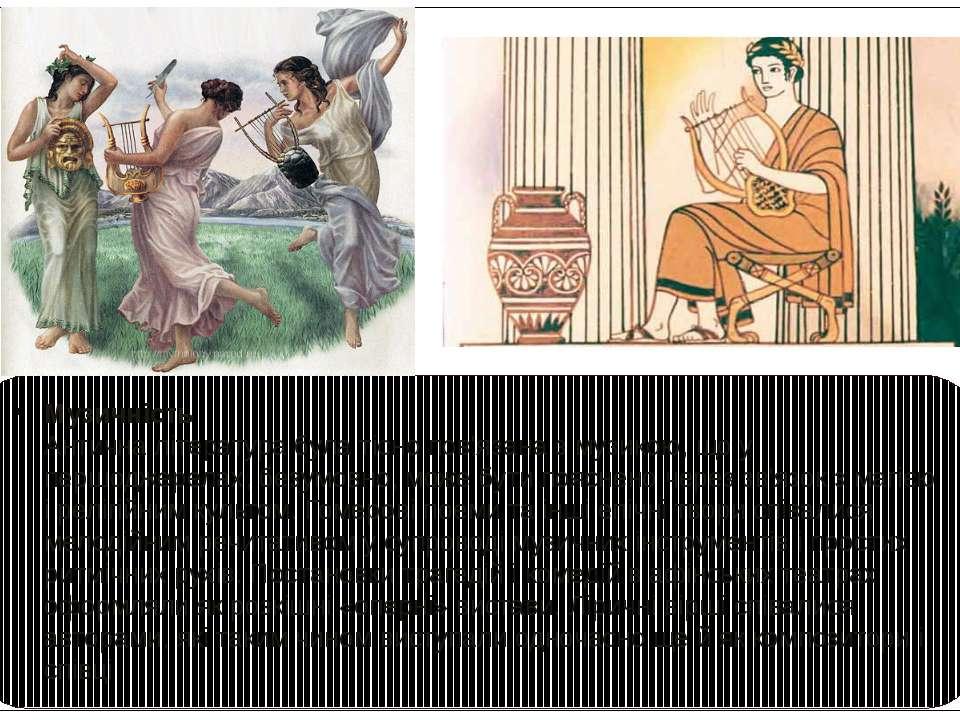 Музичність Антична література була тісно пов'язана з музикою, що у першоджере...