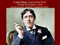 О скар Уайльд, повне ім'я Оскар Фінгал О'Флаерті Віллс Вайльд— англо-ірланд...