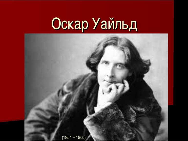 Оскар Уайльд (1854 – 1900)