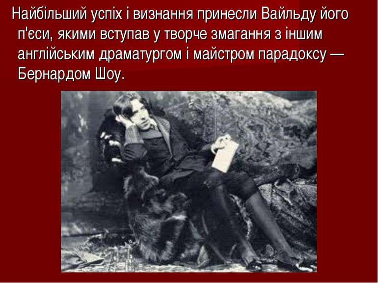 Найбільший успіх і визнання принесли Вайльду його п'єси, якими вступав у твор...