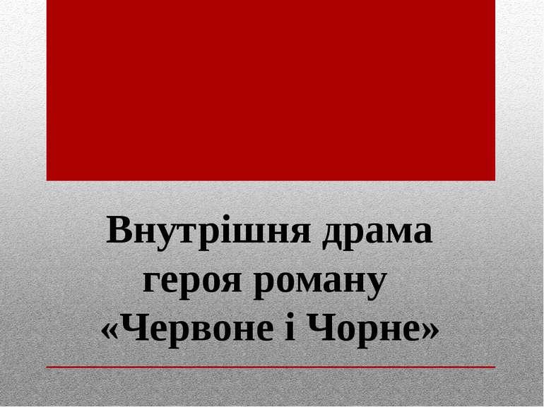 Внутрішня драма героя роману «Червоне і Чорне»