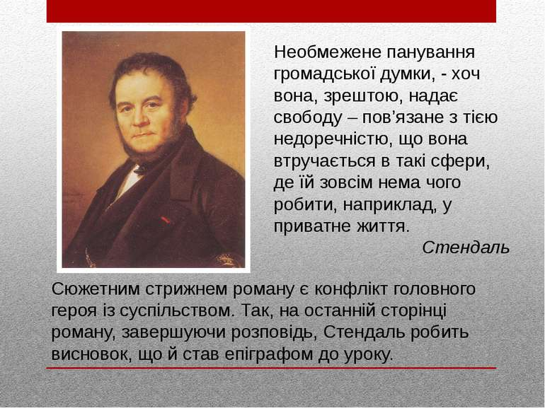 Необмежене панування громадської думки, - хоч вона, зрештою, надає свободу – ...