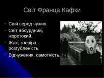 Світ Франца Кафки Свій серед чужих. Світ абсурдний, жорстокий. Жах, зневіра, ...