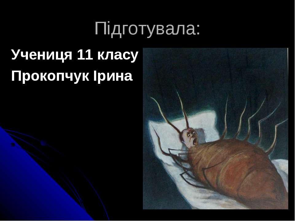Підготувала: Учениця 11 класу Прокопчук Ірина