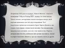 """Наприкінці 1833 року в журналі """"Манслі Мегезін"""" з'явилося оповідання """"Обід н..."""