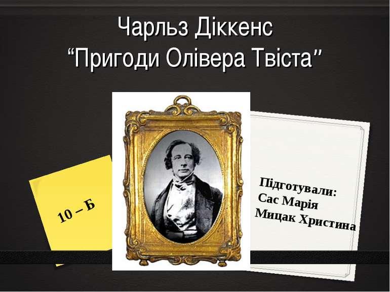 """Чарльз Діккенс """"Пригоди Олівера Твіста"""" Підготували: Сас Марія Мицак Христина..."""