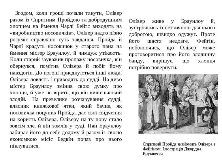 Спритний Пройда знайомить Олівера з Фейгіном. ІлюстраціяДжорджа Крукшенка Зг...