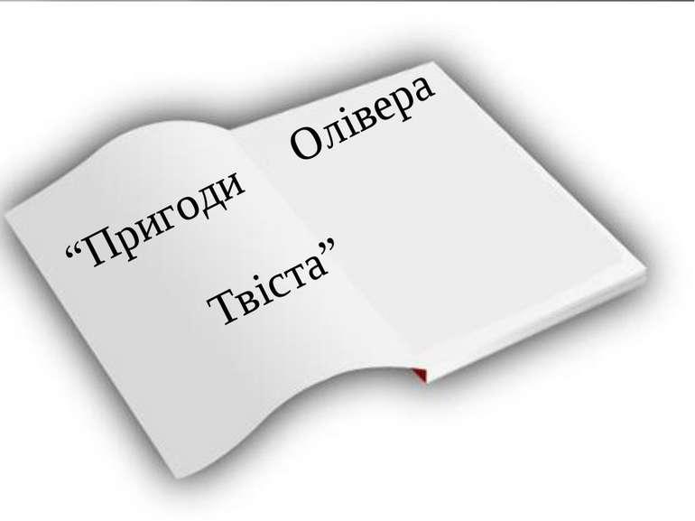 """""""Пригоди Олівера Твіста"""""""