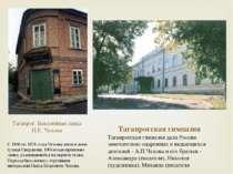 Таганрог. Бакалейная лавка П.Е. Чехова Таганрогская гимназия С 1869 по 1874...