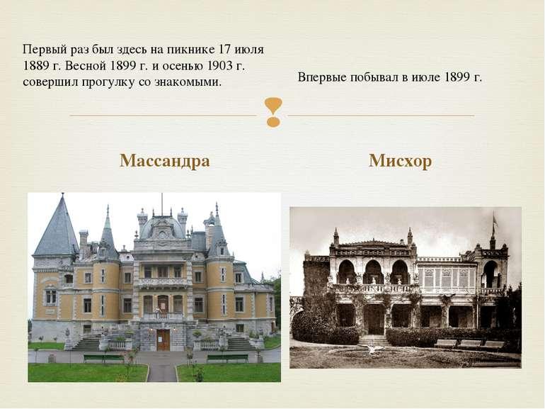 Массандра Мисхор Первый раз был здесь на пикнике 17 июля 1889 г. Весной 1899 ...