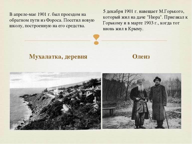 Мухалатка, деревня Олеиз В апреле-мае 1901 г. был проездом на обратном пути и...