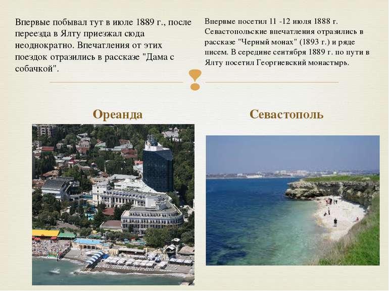 Ореанда Севастополь Впервые побывал тут в июле 1889 г., после переезда в Ялту...