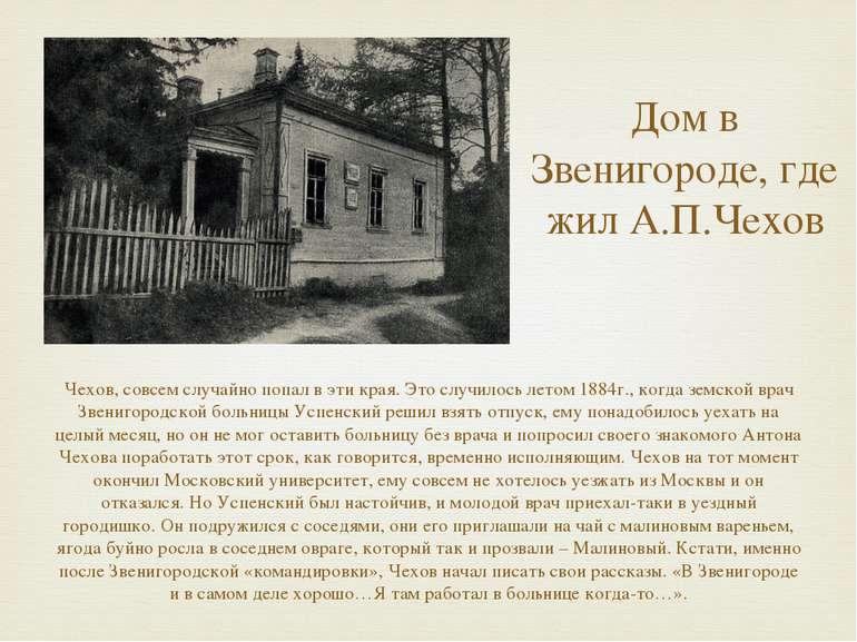 Дом в Звенигороде, где жил А.П.Чехов Чехов, совсем случайно попал в эти края....