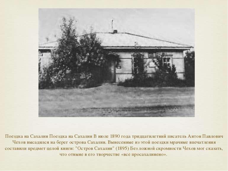 Поездка на Сахалин Поездка на Сахалин В июле 1890 года тридцатилетний писател...