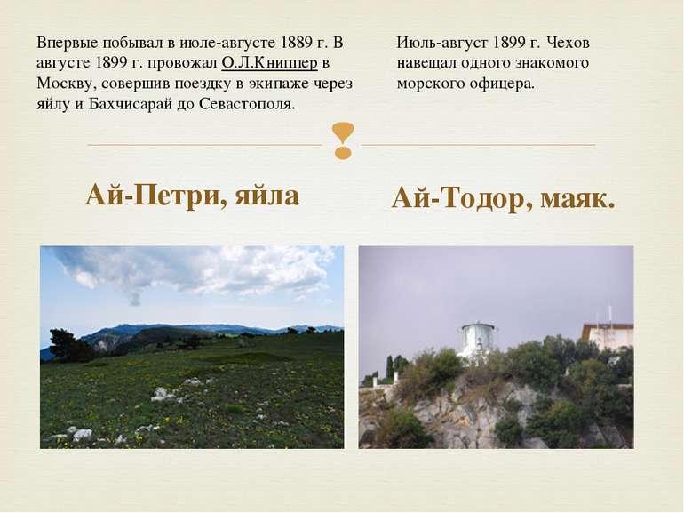 Ай-Петри, яйла Ай-Тодор, маяк. Впервые побывал в июле-августе 1889 г. В авгус...