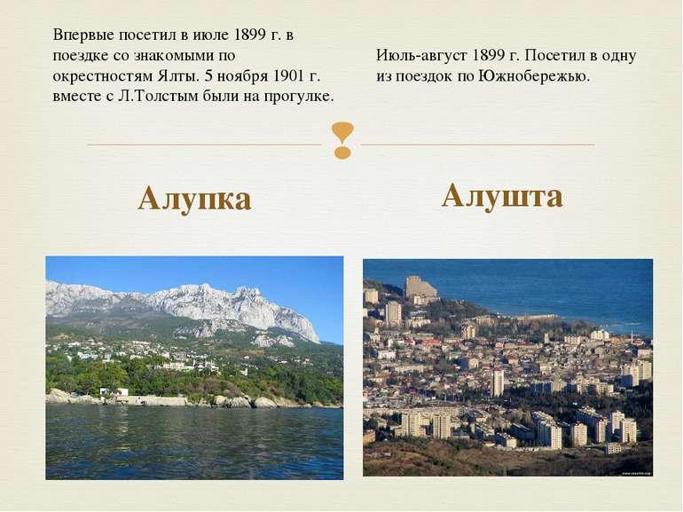 Алупка Алушта Впервые посетил в июле 1899 г. в поездке со знакомыми по окрест...