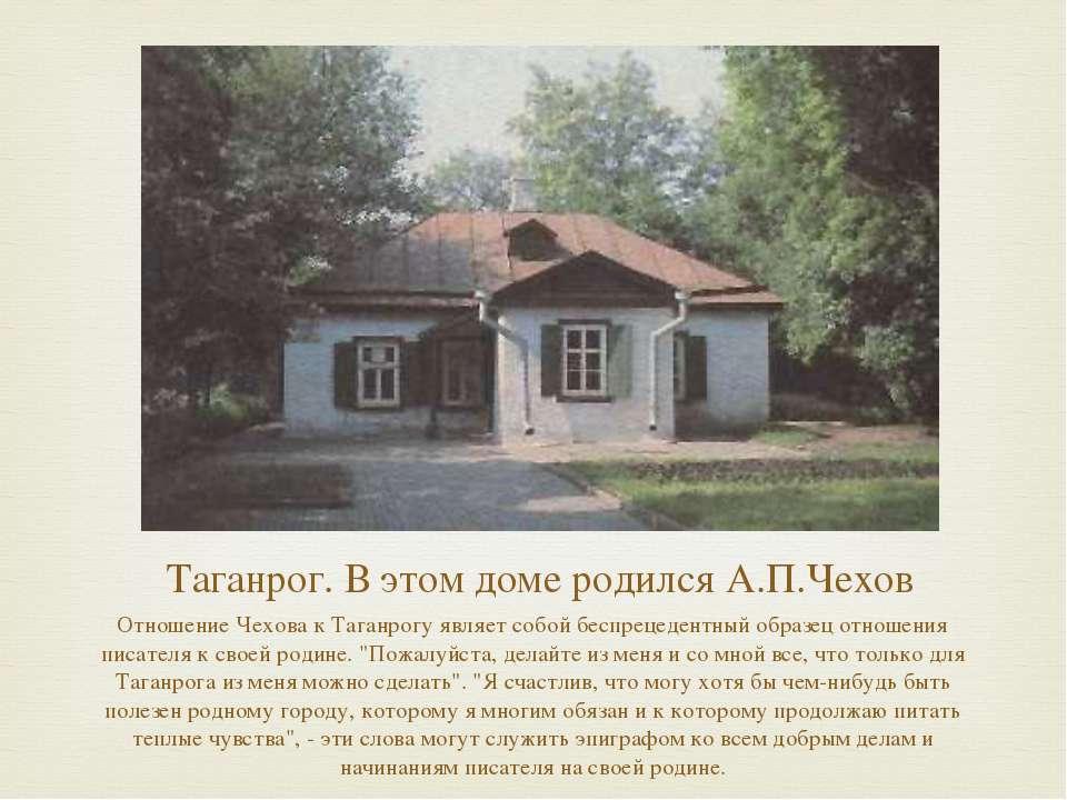 Таганрог. В этом доме родился А.П.Чехов Отношение Чехова к Таганрогу являет с...