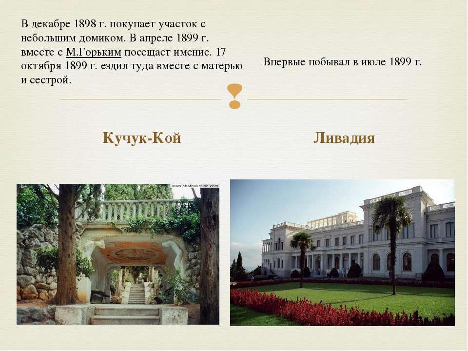 Кучук-Кой Ливадия В декабре 1898 г. покупает участок с небольшим домиком. В а...