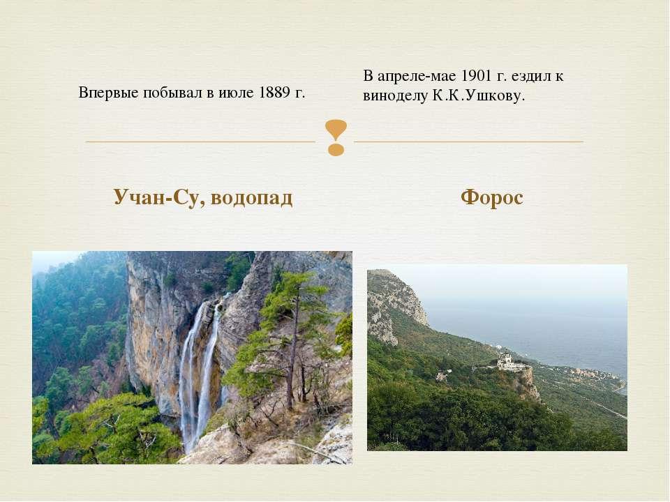 Учан-Су, водопад Форос В апреле-мае 1901 г. ездил к виноделу К.К.Ушкову. Впер...