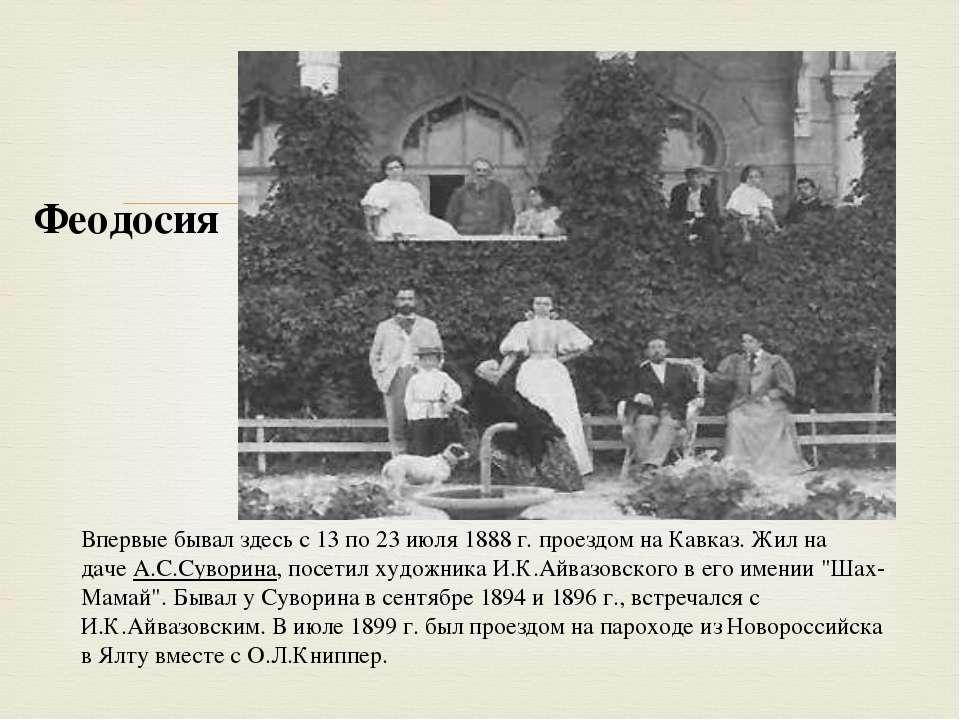 Впервые бывал здесь с 13 по 23 июля 1888 г. проездом на Кавказ. Жил на дачеА...