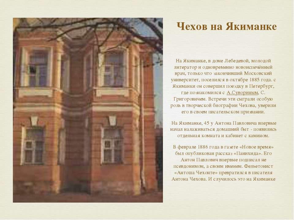 Чехов на Якиманке На Якиманке, в доме Лебедевой, молодой литератор и одноврем...