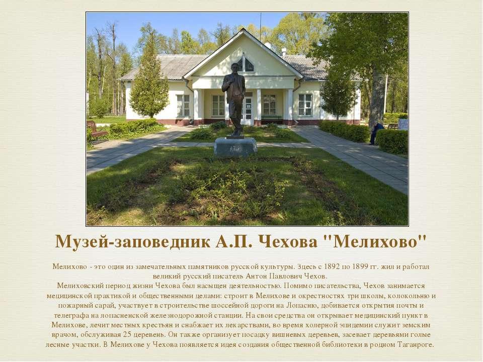 """Музей-заповедник А.П.Чехова """"Мелихово"""" Мелихово - это один из замечательных ..."""