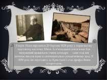 Генрік Ібсен народився 20 березня 1828 року у норвезькому портовому містечку...