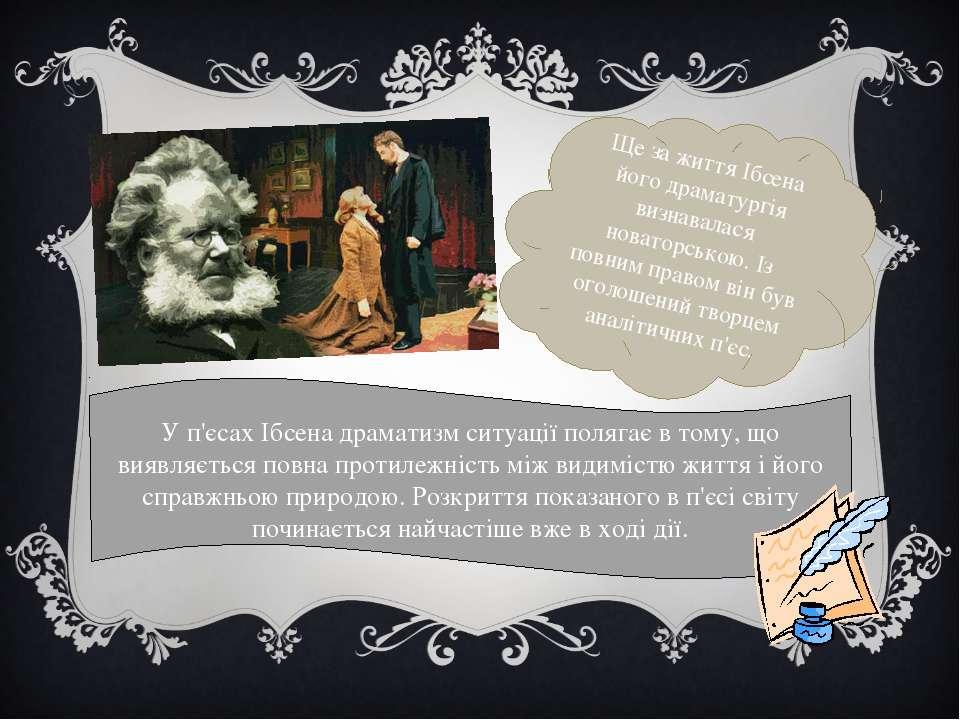 Ще за життя Ібсена його драматургія визнавалася новаторською. Із повним право...