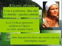 Жіночі образи Берта Брунек багата наслідниця Катарина дружина Вільгельма Телл...