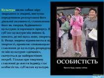 Культура являє собою міру людського в людині, виступає передумовою розгортанн...