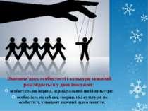 Взаємозв'язок особистості і культури зазвичай розглядається у двох іпостасях:...