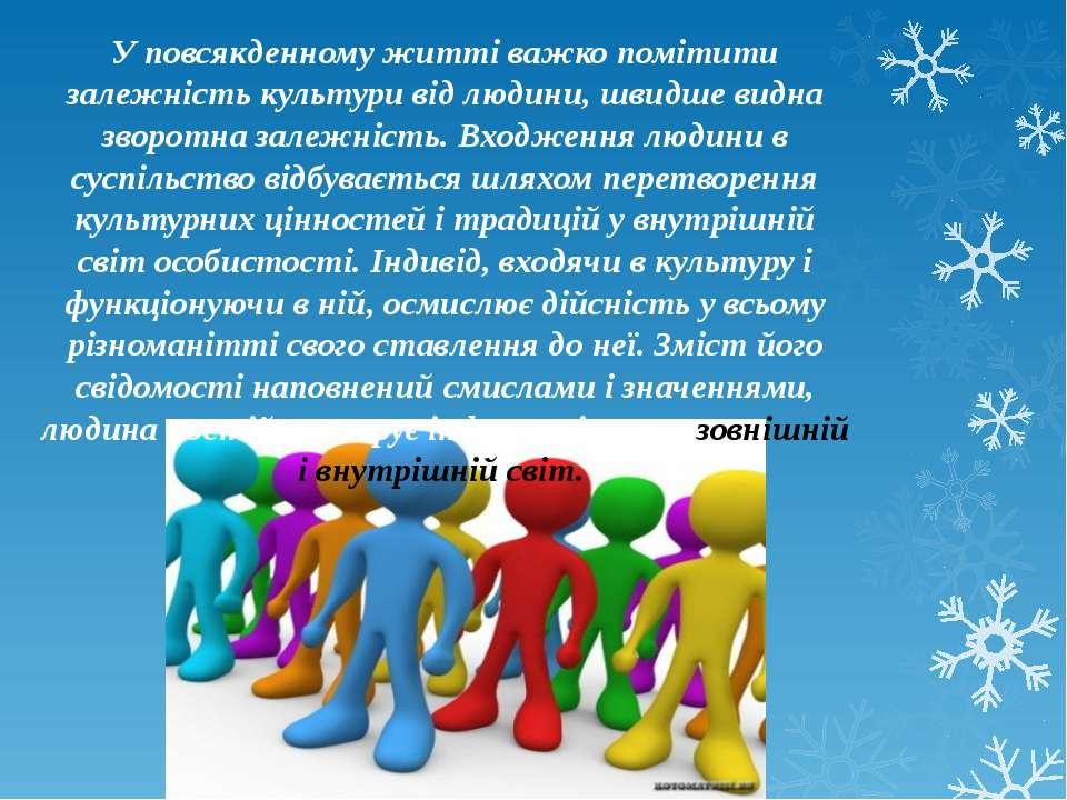 У повсякденному житті важко помітити залежність культури від людини, швидше в...
