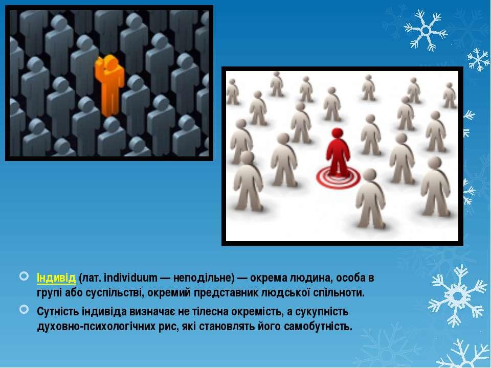 Індивід(лат. individuum — неподільне) — окрема людина, особа в групі або сус...