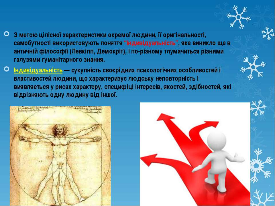 З метою цілісної характеристики окремої людини, її оригінальності, самобутнос...