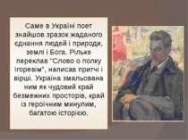 Саме в Україні поет знайшов зразок жаданого єднання людей і природи, землі і ...