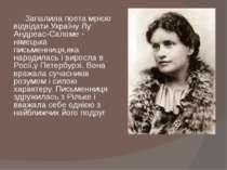 Запалила поета мрією відвідати Україну Лу Андреас-Саломе - німецька письменни...