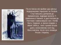 Після Києва він майже два місяці подорожував Україною та Росією. Спустившись ...