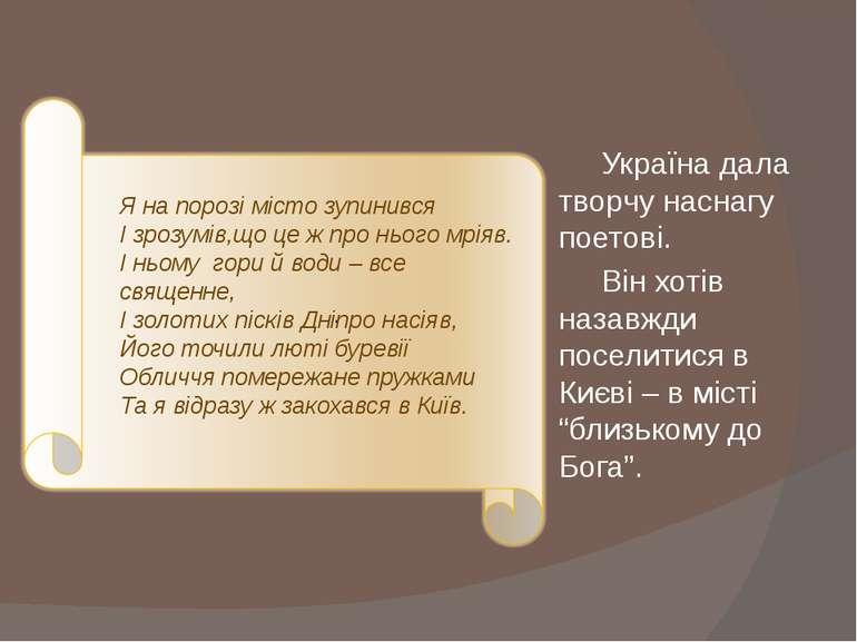 Україна дала творчу наснагу поетові. Він хотів назавжди поселитися в Києві – ...